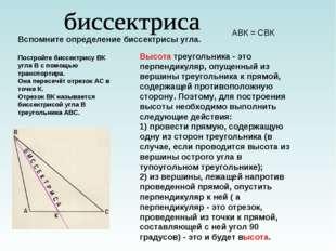Вспомните определение биссектрисы угла. АВК = СВК Постройте биссектрису ВК у