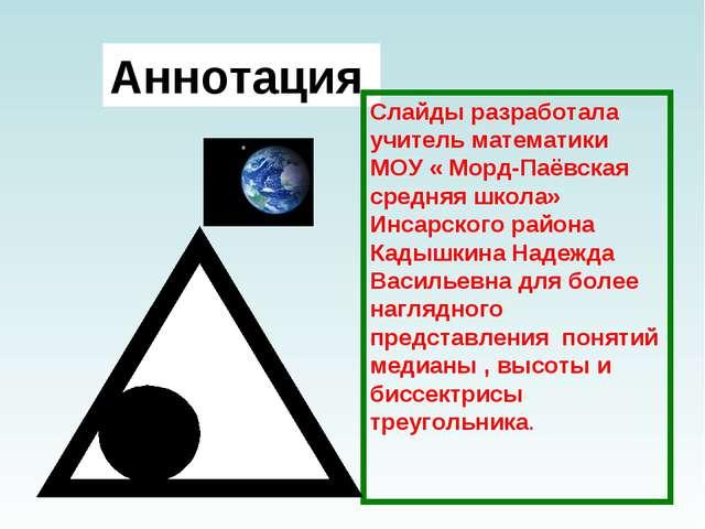 Аннотация Слайды разработала учитель математики МОУ « Морд-Паёвская средняя ш...