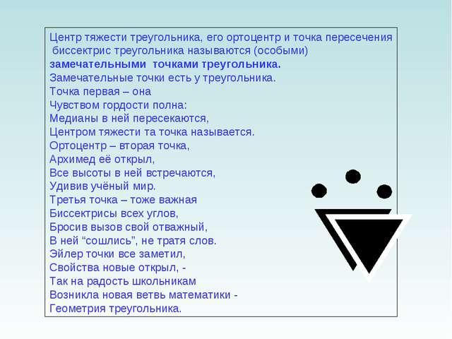 Центр тяжести треугольника, его ортоцентр и точка пересечения биссектрис треу...