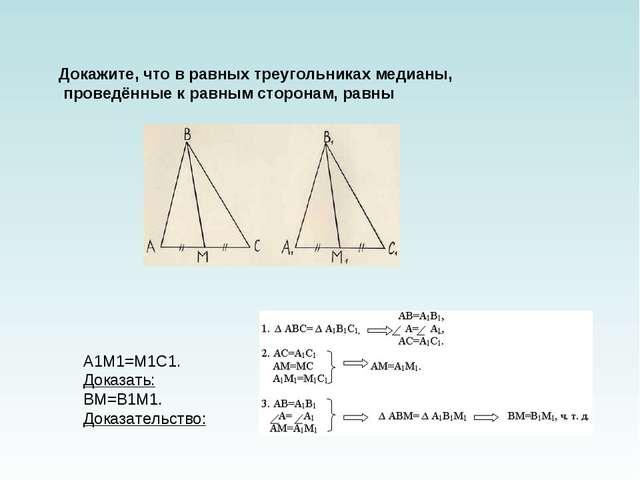 Докажите, что в равных треугольниках медианы, проведённые к равным сторонам,...