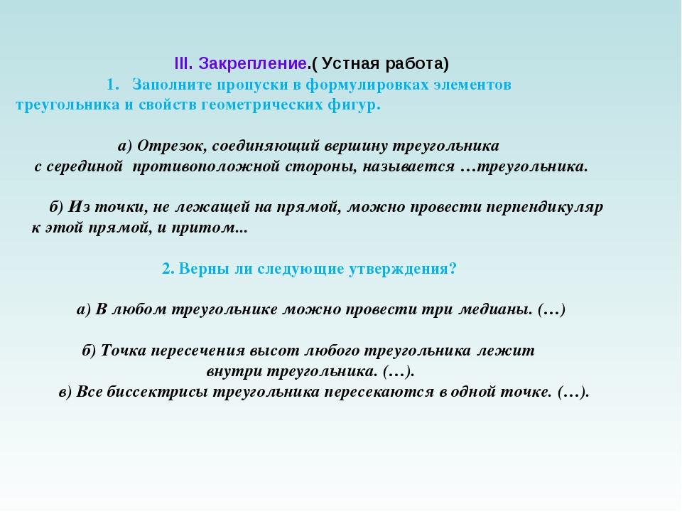 III. Закрепление.( Устная работа) Заполните пропуски в формулировках элементо...