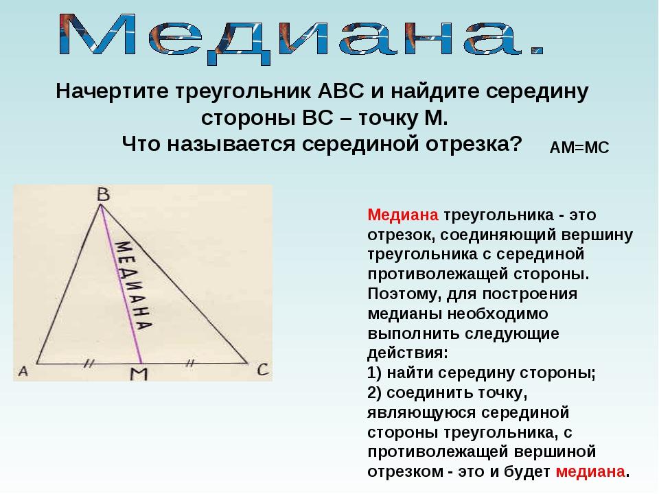 Начертите треугольник АВС и найдите середину стороны ВС – точку М. Что назыв...