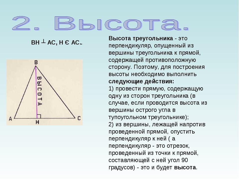 ВН ┴ АС, Н Є АС.. Высота треугольника - это перпендикуляр, опущенный из верши...