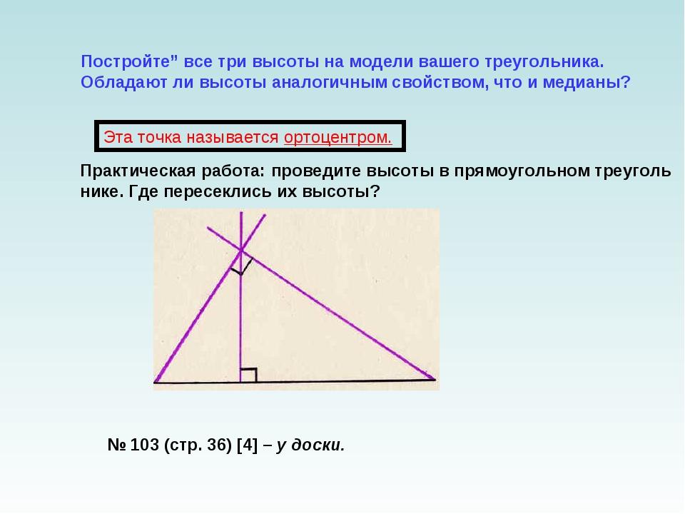 """Постройте"""" все три высоты на модели вашего треугольника. Обладают ли высоты а..."""