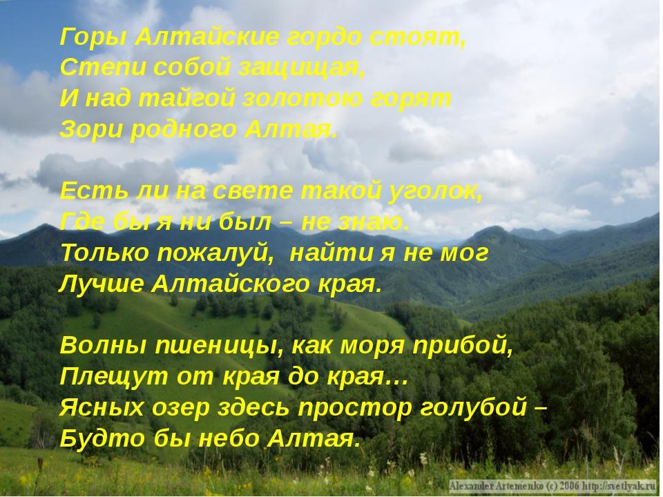 Горы Алтайские гордо стоят, Степи собой защищая, И над тайгой золотою горят З...