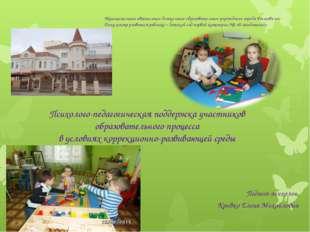 Психолого-педагогическая поддержка участников образовательного процесса в усл