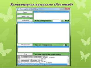 Компьютерная программа «Лонгитюд»