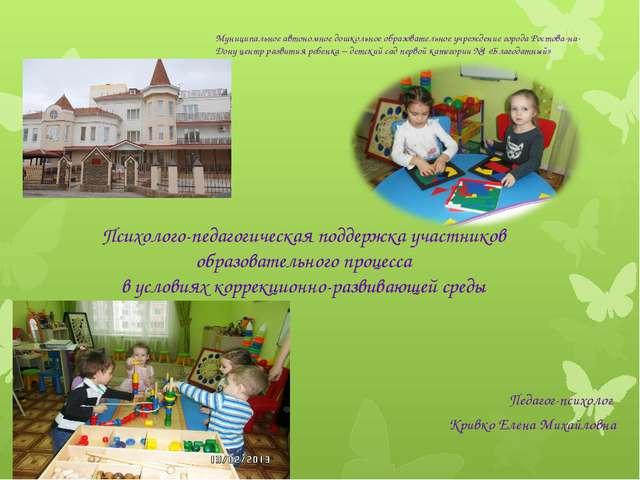 Психолого-педагогическая поддержка участников образовательного процесса в усл...