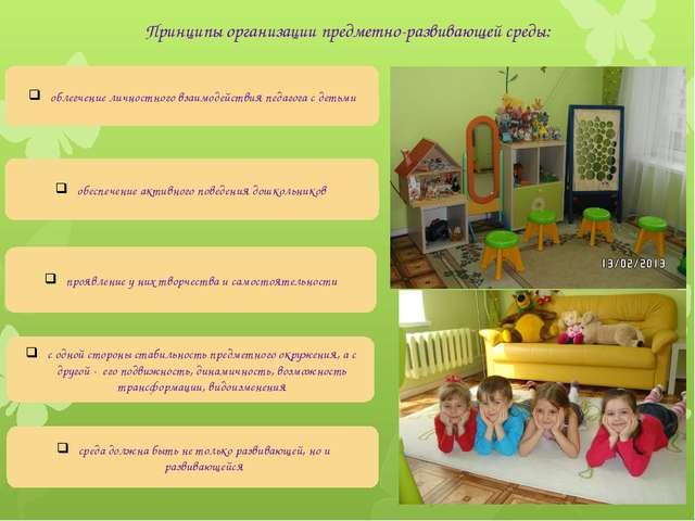 облегчение личностного взаимодействия педагога с детьми Принципы организации...