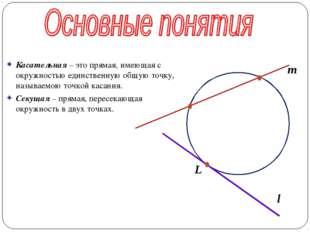 Касательная – это прямая, имеющая с окружностью единственную общую точку, наз