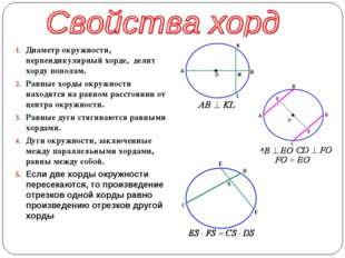 Диаметр окружности, перпендикулярный хорде, делит хорду пополам. Равные хорды