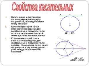 Касательная к окружности перпендикулярна радиусу окружности, проведенному в т