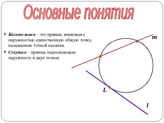 Касательная – это прямая, имеющая с окружностью единственную общую точку, наз...