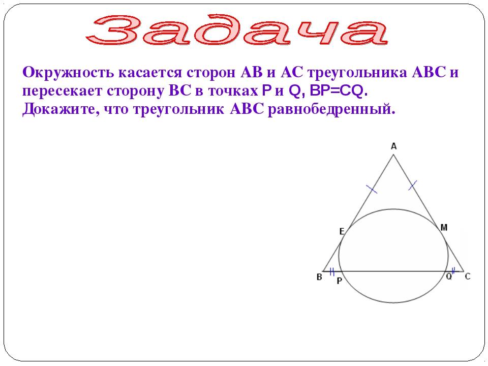 Окружность касается сторон АВ и АС треугольника АВС и пересекает сторону ВС в...