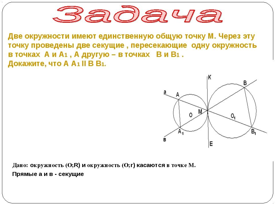 Дано: окружность (О;R) и окружность (О;r) касаются в точке М. Прямые а и в -...
