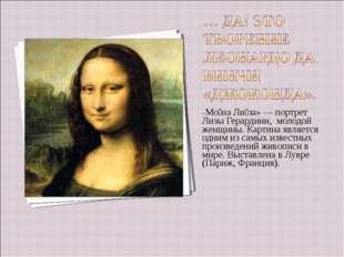 «Мо́на Ли́за» — портрет Лизы Герардини, молодой женщины. Картина является одн