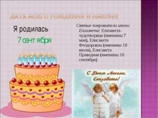 Я родилась 7 сентября Святые покровители имени Елизавета: Елизавета-чудотвор