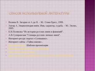 Волина В. Загадки от А до Я. – М.: Олма-Пресс, 1999. Хигир А. Энциклопедия и