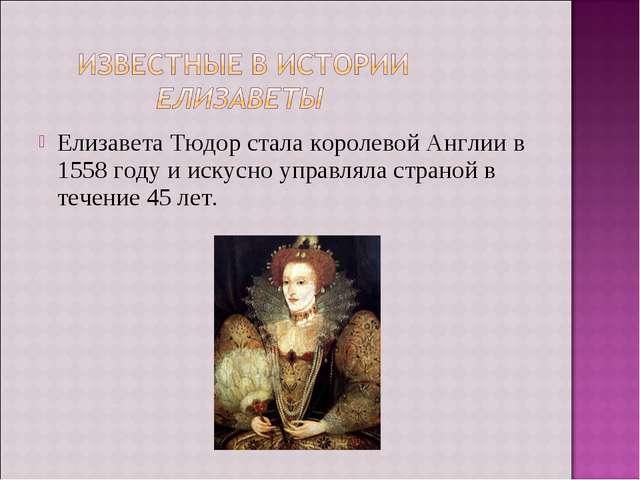 Елизавета Тюдор стала королевой Англии в 1558 году и искусно управляла страно...