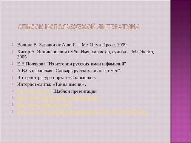 Волина В. Загадки от А до Я. – М.: Олма-Пресс, 1999. Хигир А. Энциклопедия и...