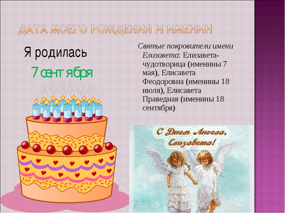 Я родилась 7 сентября Святые покровители имени Елизавета: Елизавета-чудотвор...