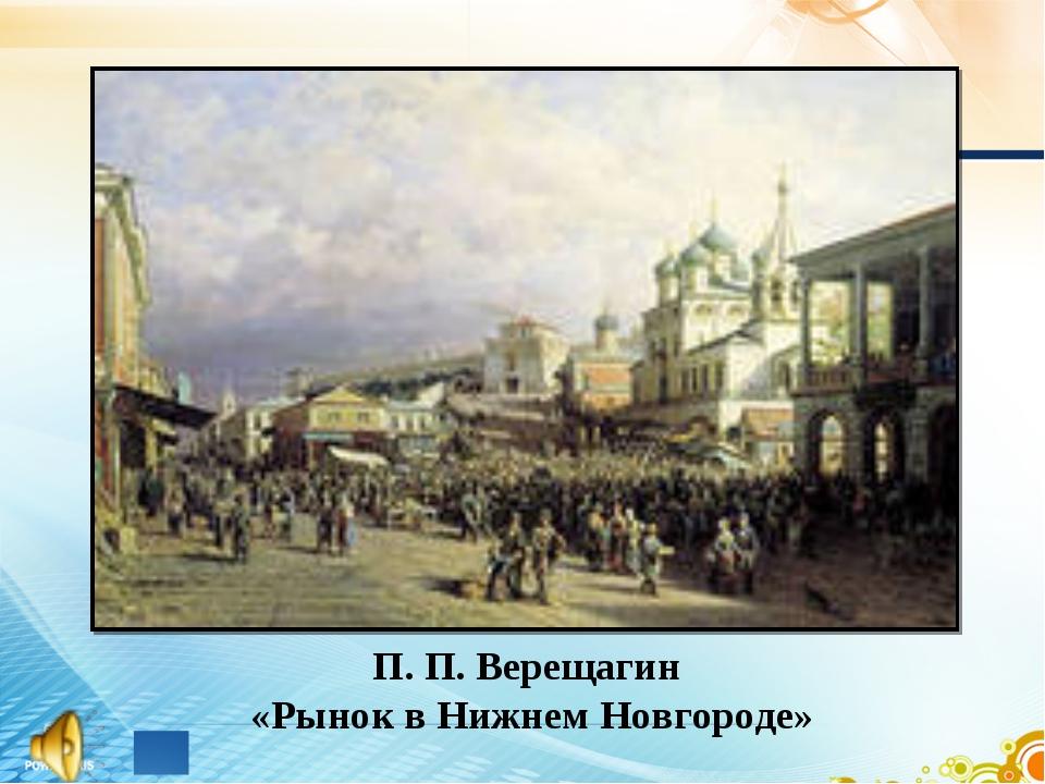 П. П. Верещагин «Рынок в Нижнем Новгороде»