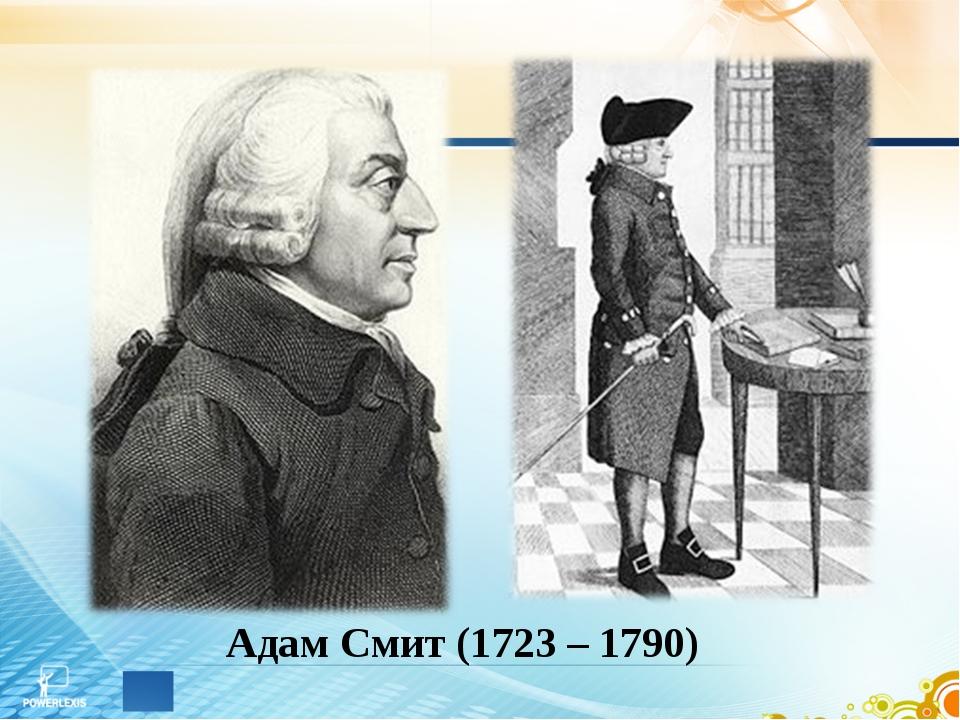 Адам Смит (1723 – 1790)