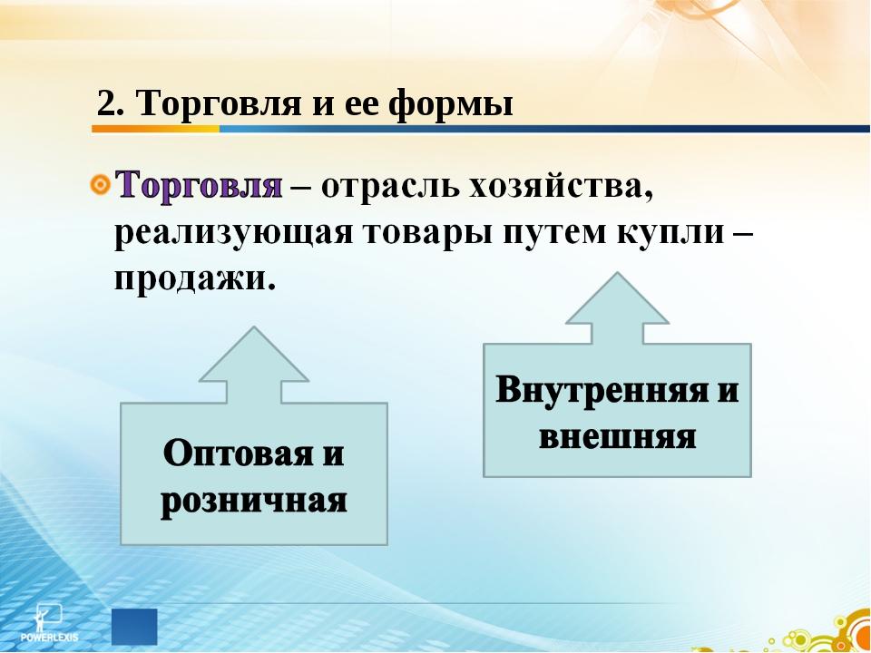 2. Торговля и ее формы