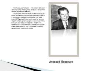 Книга Бориса Полевого – это история безногого летчика, который вернулся в а