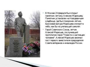 В Москве 23 февраля был открыт памятник летчику Алексею Маресьеву. Памятник у