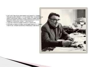 В 1927 году в Твери была издана первая книга очерков Б.Н.Полевого «Мемуары