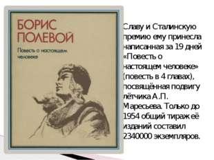 Славу и Сталинскую премию ему принесла написанная за 19 дней «Повесть о насто