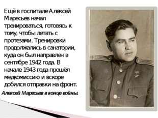 Ещё в госпитале Алексей Маресьев начал тренироваться, готовясь к тому, чтобы