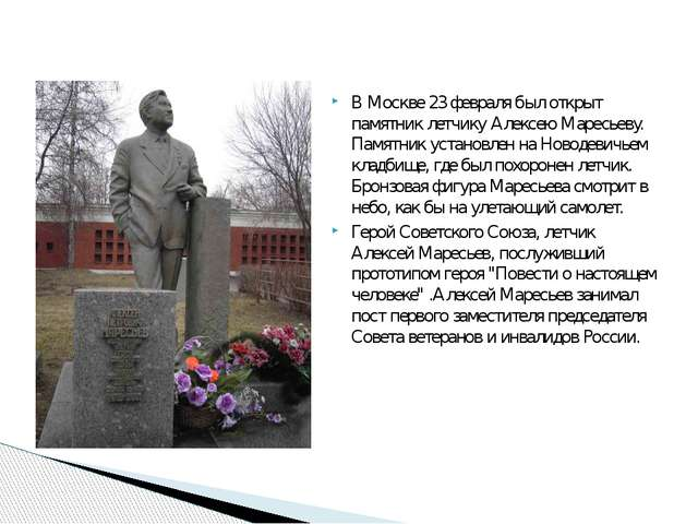 В Москве 23 февраля был открыт памятник летчику Алексею Маресьеву. Памятник у...