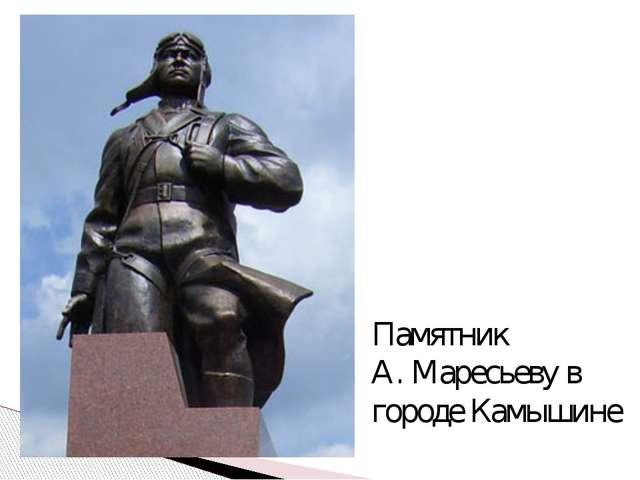 Памятник А. Маресьеву в городе Камышине