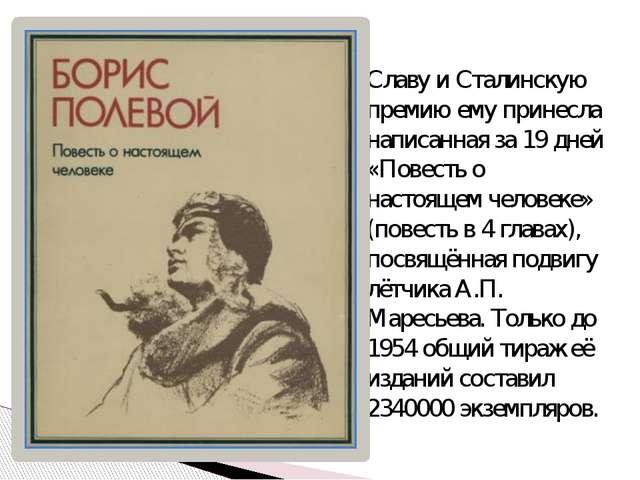 Славу и Сталинскую премию ему принесла написанная за 19 дней «Повесть о насто...