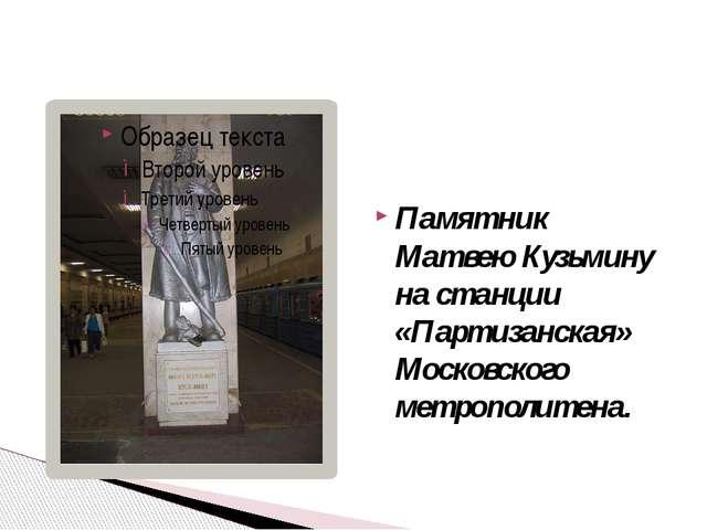 Памятник Матвею Кузьмину на станции «Партизанская» Московского метрополитена.