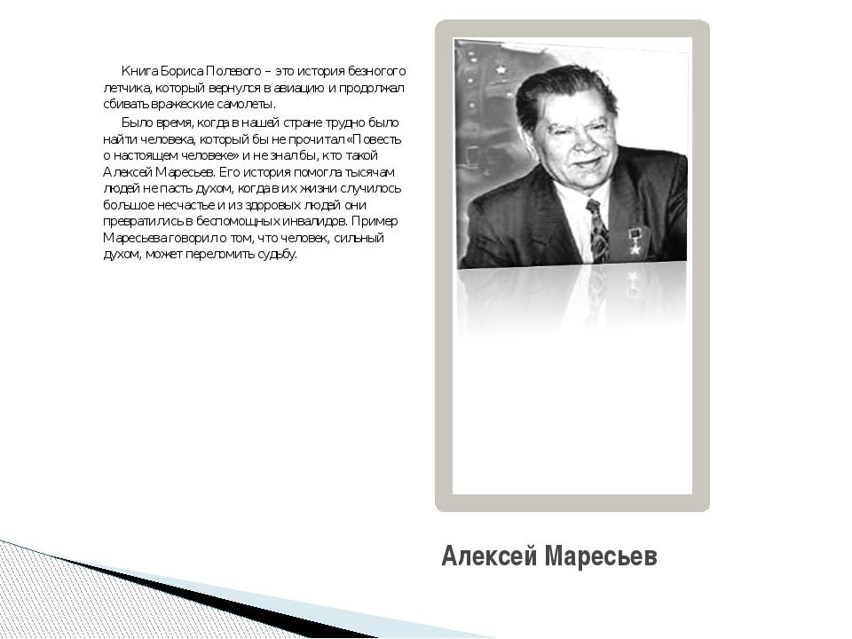 Книга Бориса Полевого – это история безногого летчика, который вернулся в а...