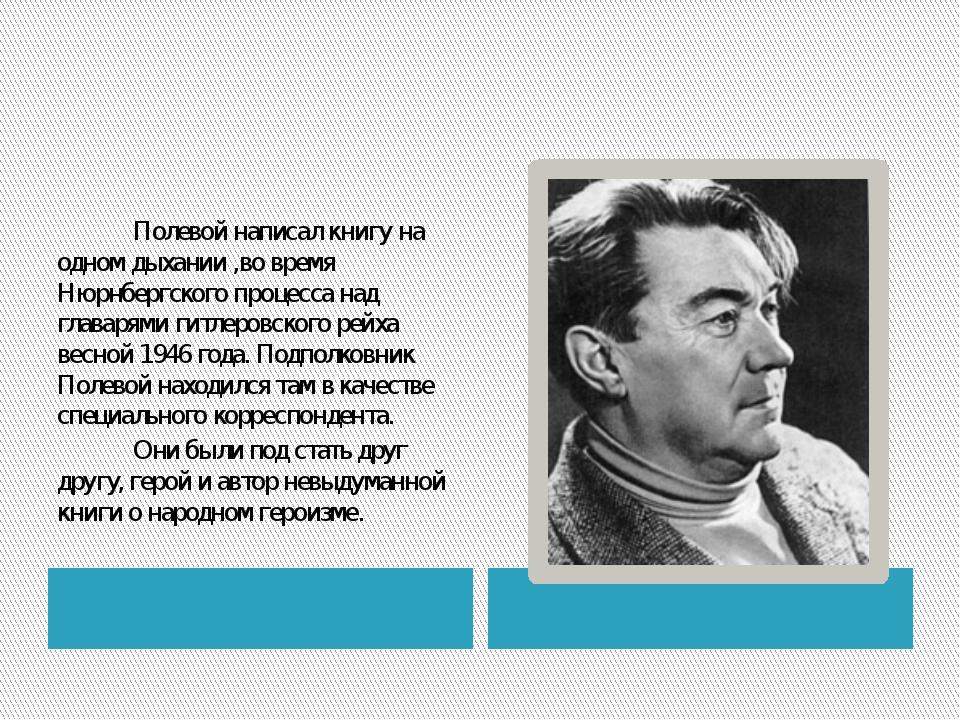 Полевой написал книгу на одном дыхании ,во время Нюрнбергского процесса на...