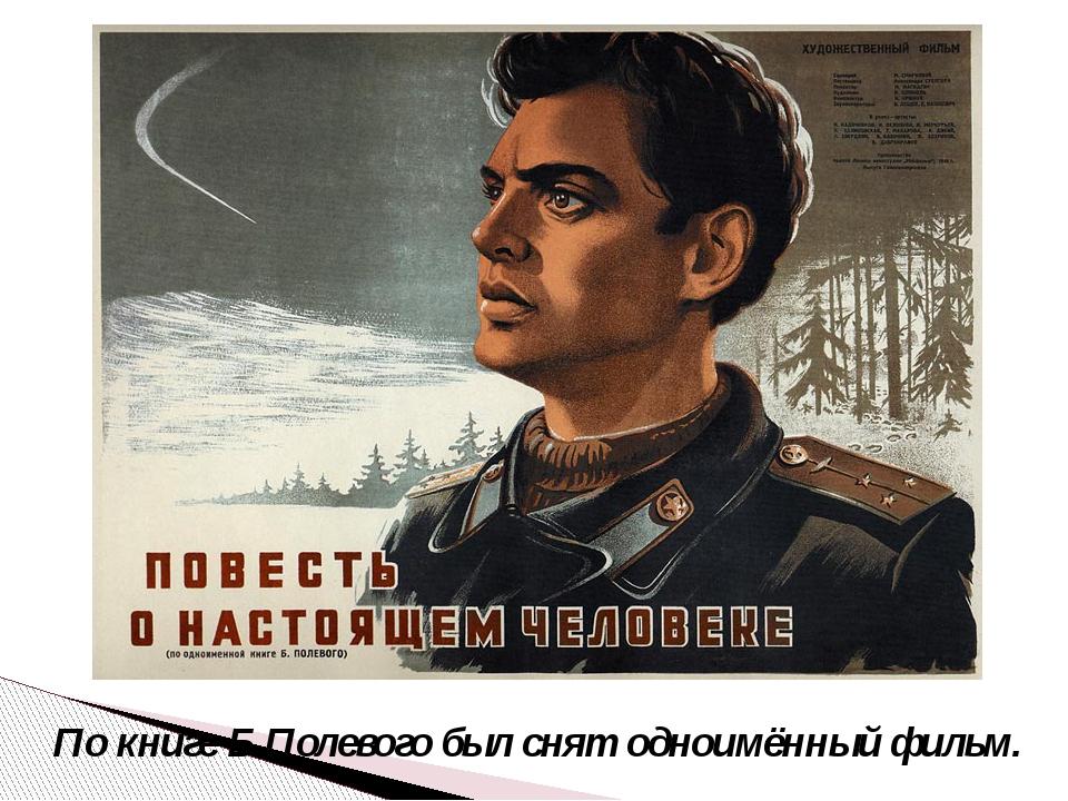 По книге Б.Полевого был снят одноимённый фильм.