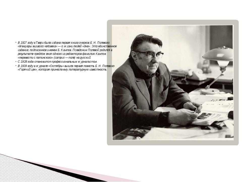 В 1927 году в Твери была издана первая книга очерков Б.Н.Полевого «Мемуары...
