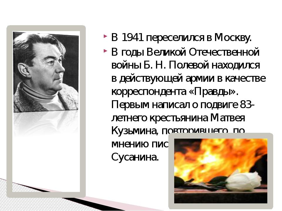 В 1941 переселился в Москву. В годы Великой Отечественной войны Б.Н.Полевой...