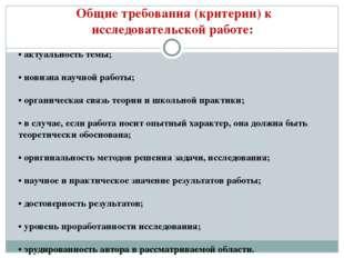 Общие требования (критерии) к исследовательской работе: • актуальность темы;