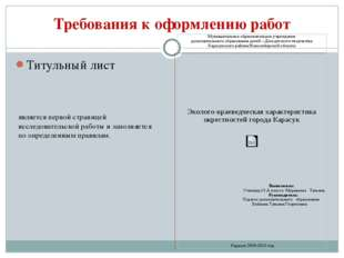 Требования к оформлению работ Титульный лист является первой страницей исслед