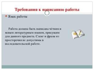 Требования к написанию работы Язык работы Работа должна быть написана чётким