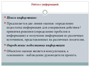 Работа с информацией Поиск информации: Предлагаются две линии оценки: определ