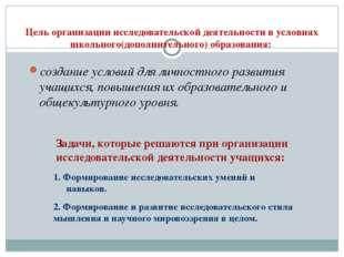 Цель организации исследовательской деятельности в условиях школьного(дополнит
