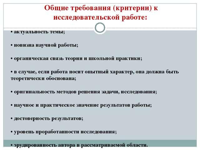 Общие требования (критерии) к исследовательской работе: • актуальность темы;...