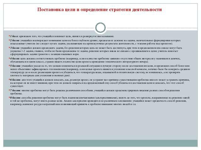 Постановка цели и определение стратегии деятельности 1 балл: признаком того,...