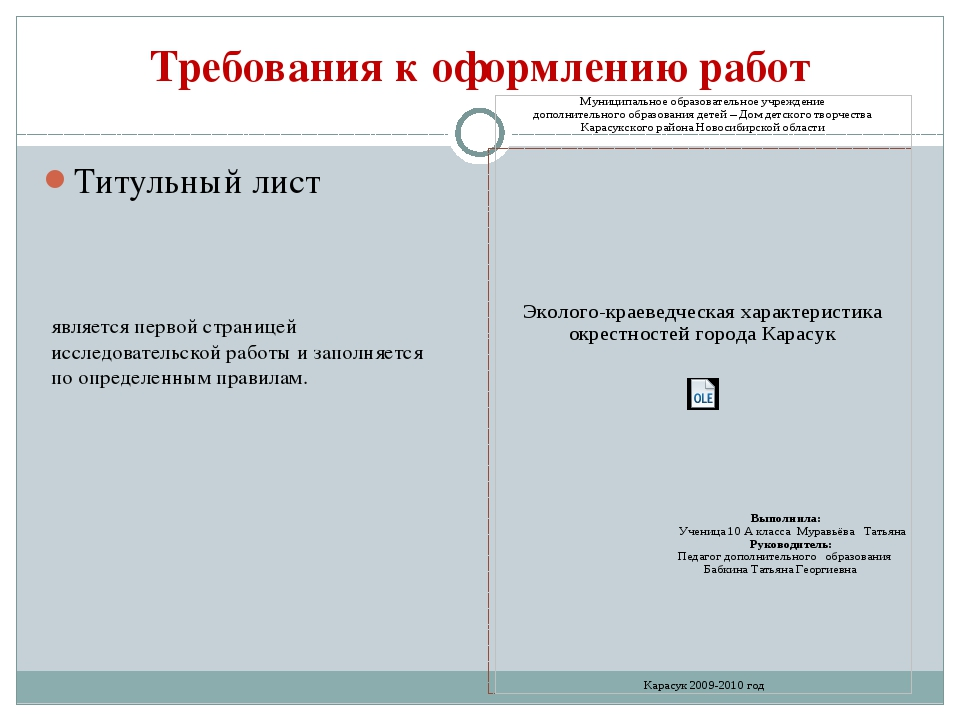 Требования к оформлению работ Титульный лист является первой страницей исслед...